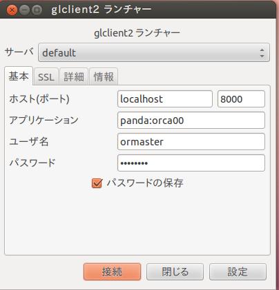 glclient2ランチャー