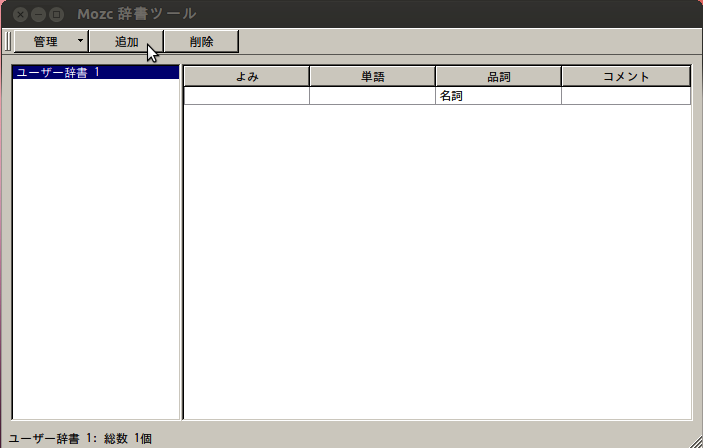 dictionary_tool1