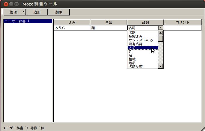 dictionary_tool2