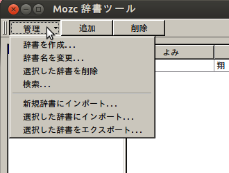 dictionary_tool3