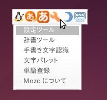 22_2_mozc