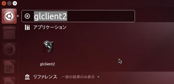 glclient2の起動