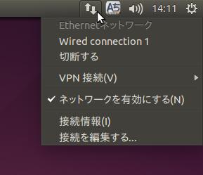 ネットワークマネージャー