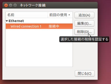 ネットワーク接続 自動イーサネット