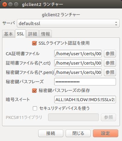 SSLタブの設定