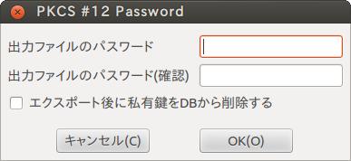 PKCS#12パスワード入力画面