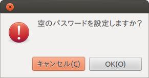 空のパスワード警告画面
