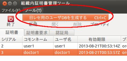 日レセ用ユーザDBファイルの作成